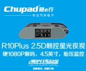 随e行R10 PLUS 2.5D触