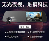 陆风K9行车记录仪新品