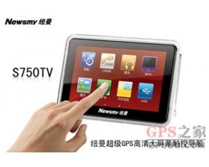 纽曼S750TV导航极致享