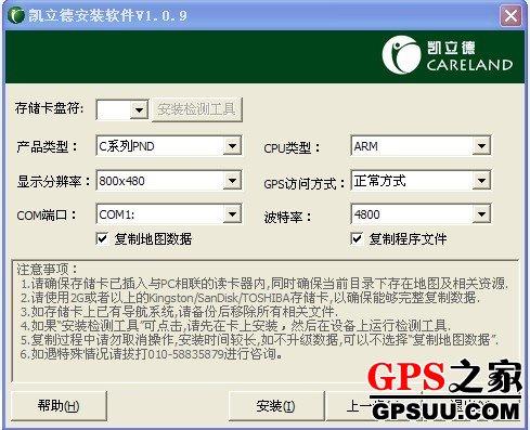 凯立德2821j0a全分辨率自动安装程序