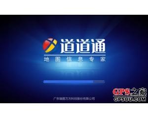 道道通2012夏季版最新