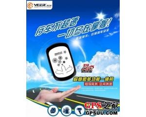风行者NS-X10 GPS电子