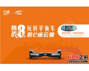 深圳:玩转平衡车 挑