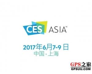CES ASIA 2017第三届