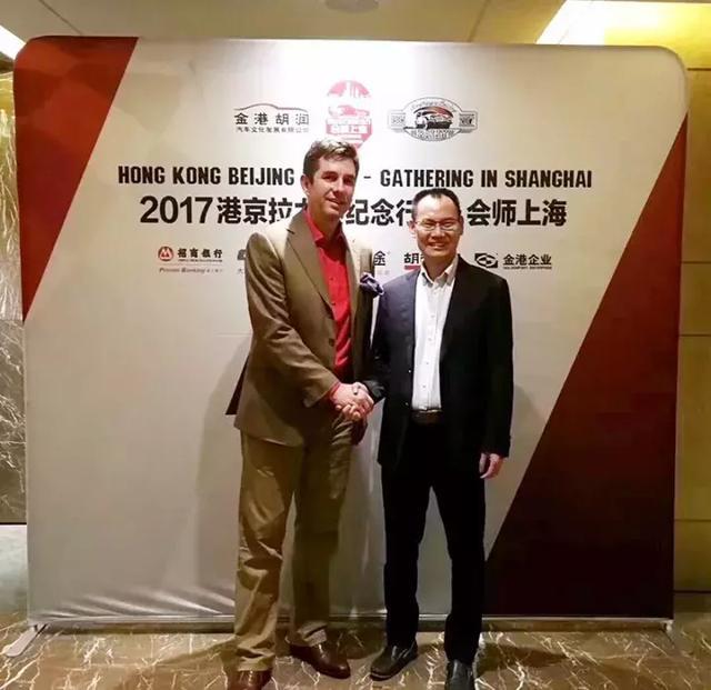2017港京拉力赛10月15日从香港启程
