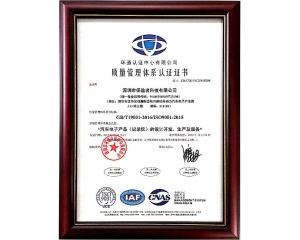 保途者正式通过ISO900