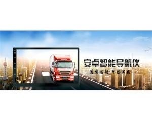 远航家货车4G导航全国