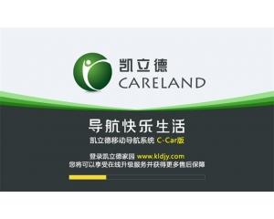 凯立德C1531-C7P07-3G