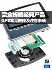 拆解产品 解析GPS常见